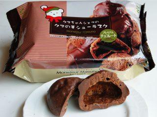 クマの手シューラスク(チョコレート)